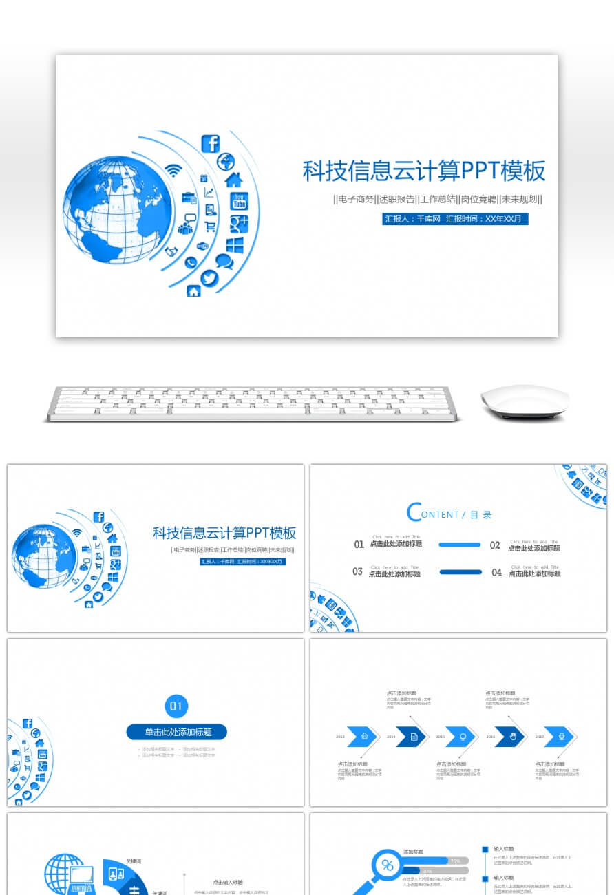 Awesome High Tech Ppt Template For Large Data Cloud Within High Tech Powerpoint Template