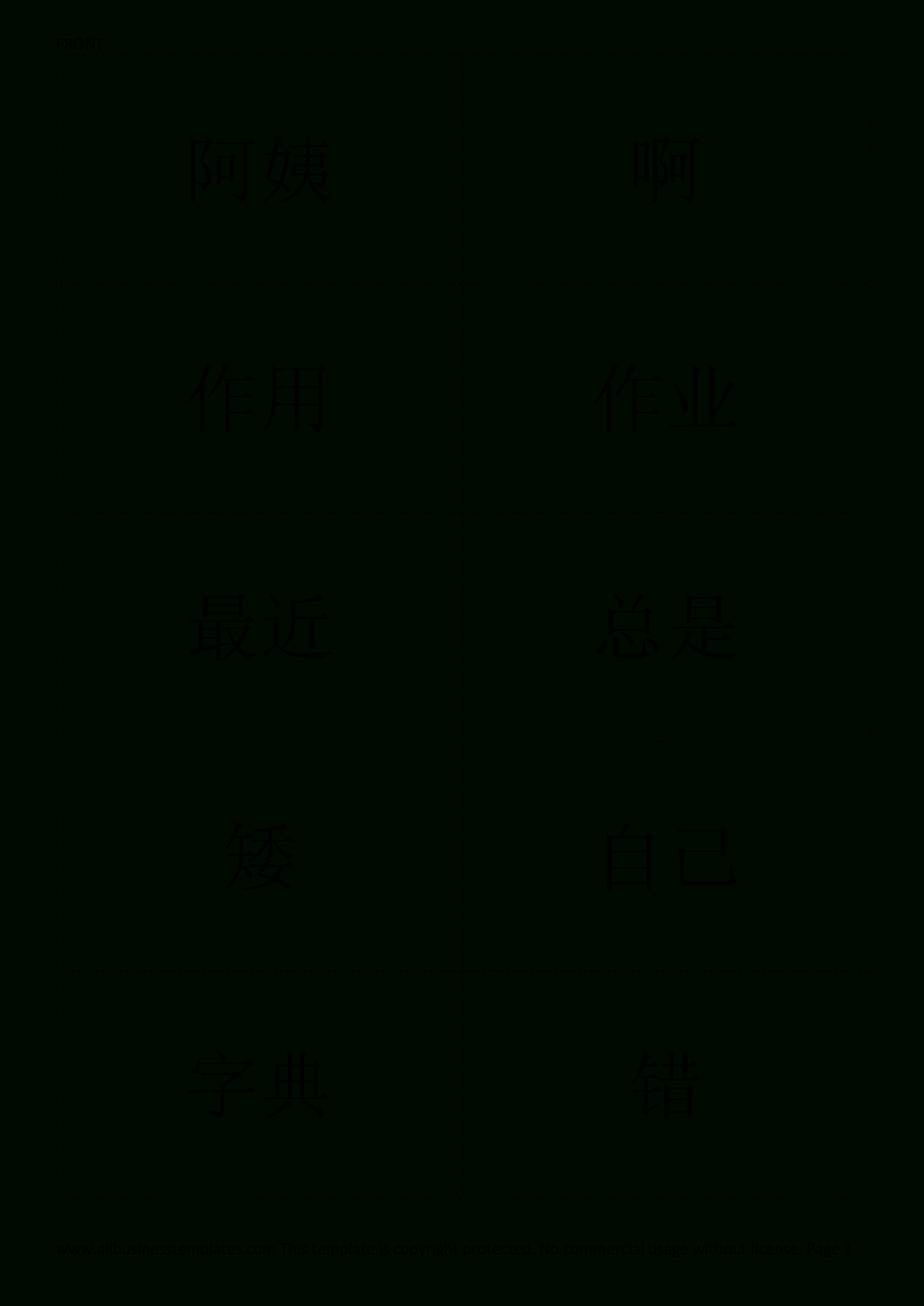 Chinese Flashcards Hsk 3   Templates At Throughout Flashcard Template Word