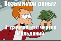 """Meme: """"fry Money, My Money, Take My Money"""" – All Templates in Shut Up And Take My Money Card Template"""